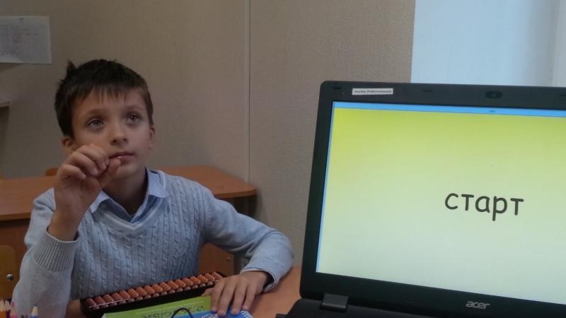 Матвей, всего 4 недели обучения Ментальной Арифметике и уже счет со скоростью меньше секунды и одновременно чтение стихотворения » Freewka.com - Смотреть онлайн в хорощем качестве