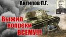 Выжил вопреки всему Воспоминания и выдержки из наградных листов Антипова П.Г.