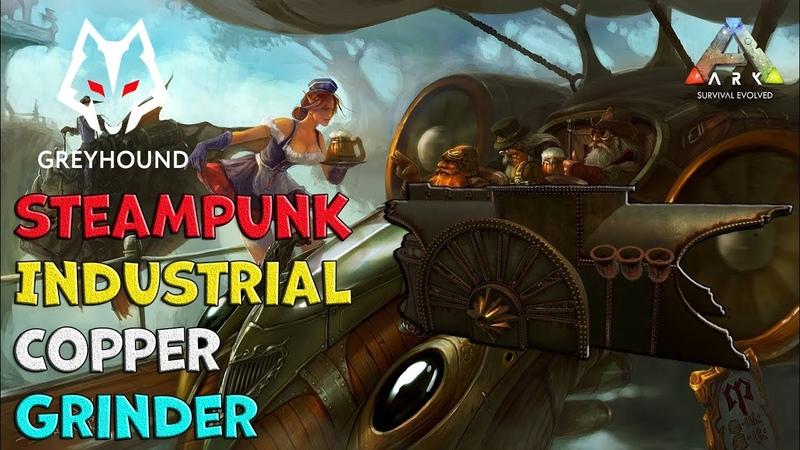 Industrial Copper Grinder - Промышленная Медная Дробилка