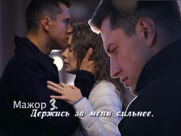 Мажор 3 Держись за меня сильнее Игорь и Вика