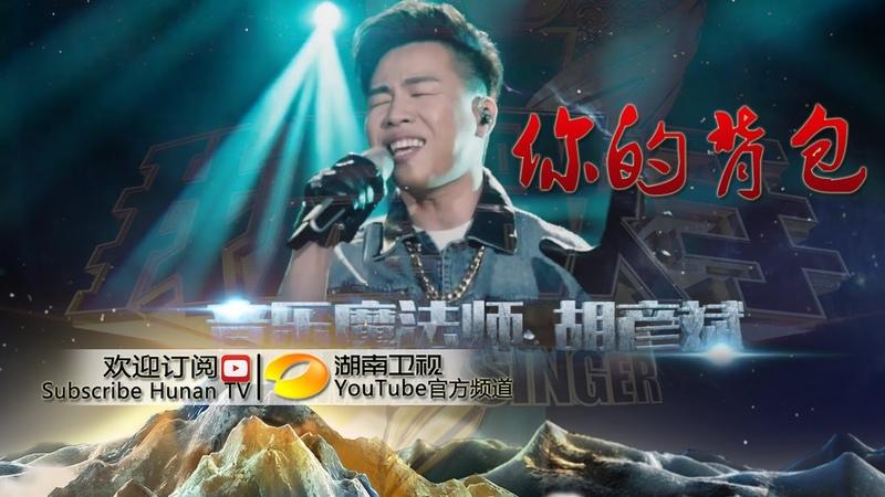 胡彦斌《你的背包》-《我是歌手 3》第12期单曲纯享 I Am A Singer 3 EP12 Song: Tiger Hu Performance【湖南卫3