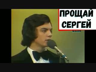 Сергей Захаров     прощай
