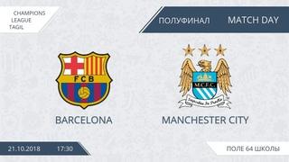 21.10.2018. Полуфинал. Barcelona-Manchester City. Nizhny Tagil. Afl.