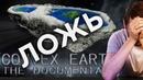 Ложь фальшивых бразильских учёных (Convex Earth / Terra Convexa)Земля не плоская