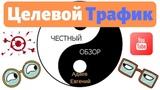 Видео курс Целевой Трафик Адаев Евгений Честный обзор