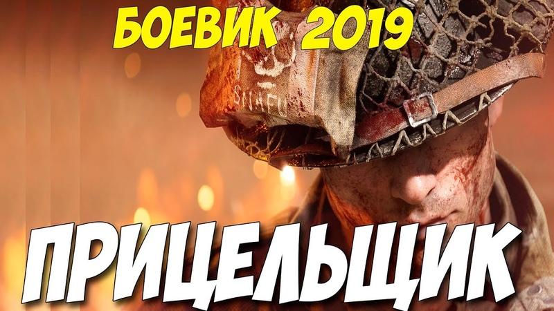 Боевик 2019 попал в висок ** ПРИЦЕЛЬЩИК ** Русские боевики 2019 новинки HD
