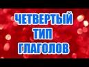 ФИНСКИЙ ЯЗЫК | 4-ЫЙ ТИП ГЛАГОЛОВ