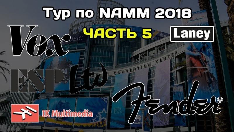Тур по NAMM 2018 (ч.5) Vox, Laney, ESPLTD, Fender, IK Multimedia и классные девайсы!