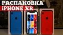 Распаковка iPhone Xr и ТЕСТ камеры