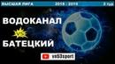 Водоканал - Батецкий 15.12.18 Высшая лига 2 тур