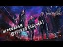 Devil May Cry 5 - Игрофильм Русская озвучка