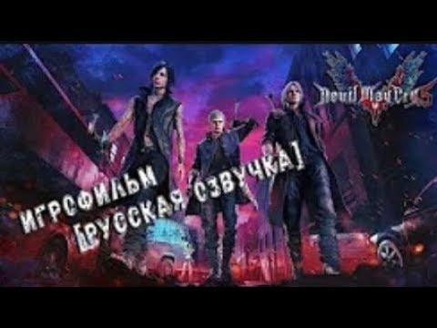 Devil May Cry 5 - Игрофильм [Русская озвучка]