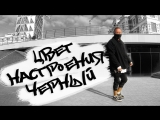 Егор Крид feat. Филипп Киркоров - Цвет настроения черный (Танец, Танцы, Dance, Freestyle)