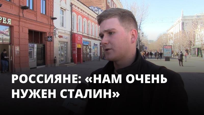Россияне о правлении Сталина Расстрелы нужно вернуть
