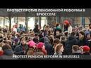 Протест против пенсионной реформы в Брюсселе Protest pension reform in Brussels LIVE 14 12 18