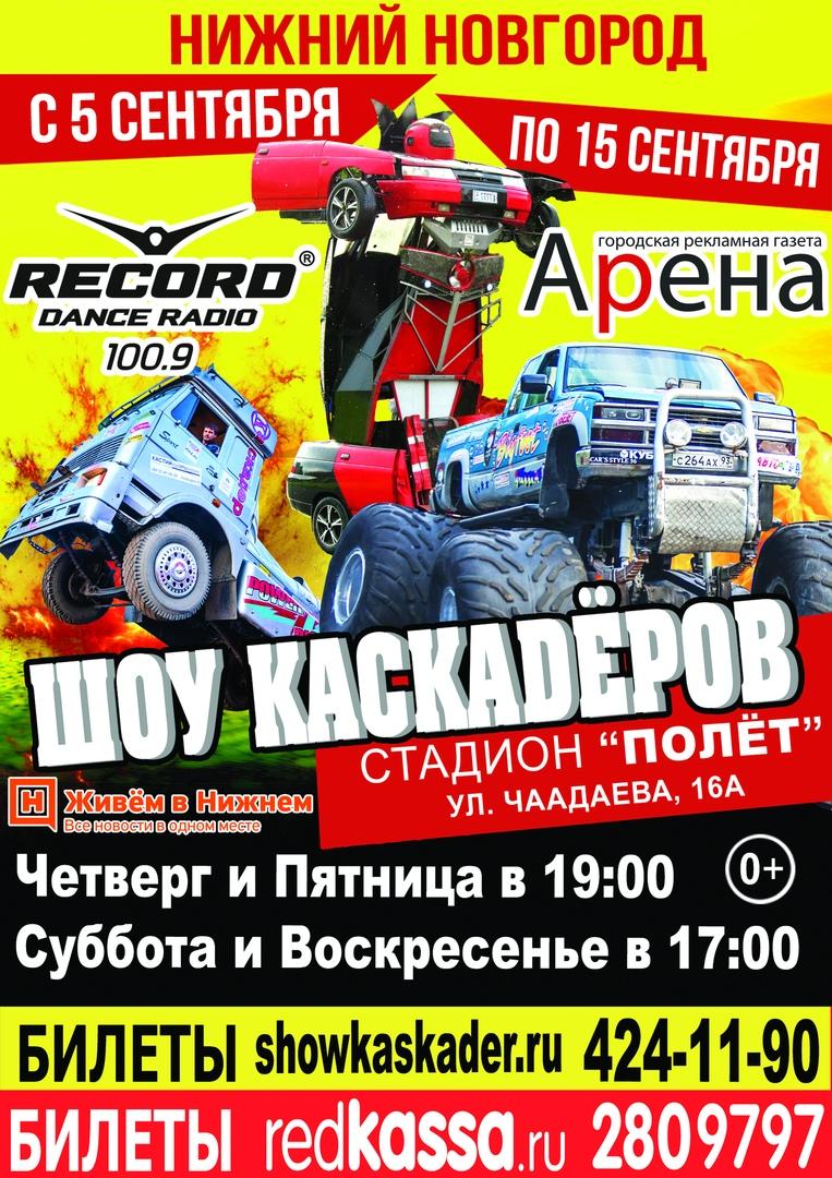 Афиша Нижний Новгород Шоу Каскадёров Нижний Новгород 2019