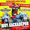 Шоу Каскадёров Нижний Новгород 2019