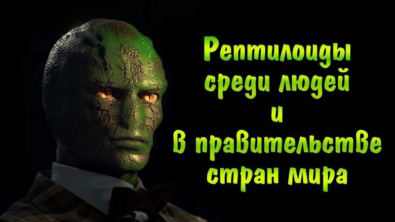Ченнелинг: Рептилоиды среди людей и в правительстве стран мира | Пришельцы захватили нашу планету