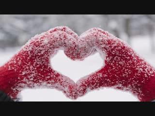 В канун Дня Влюблённых!