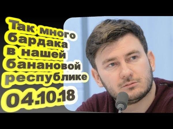 Дмитрий Глуховский Так много бардака в нашей банановой республике 04 10 18 Персонально Ваш