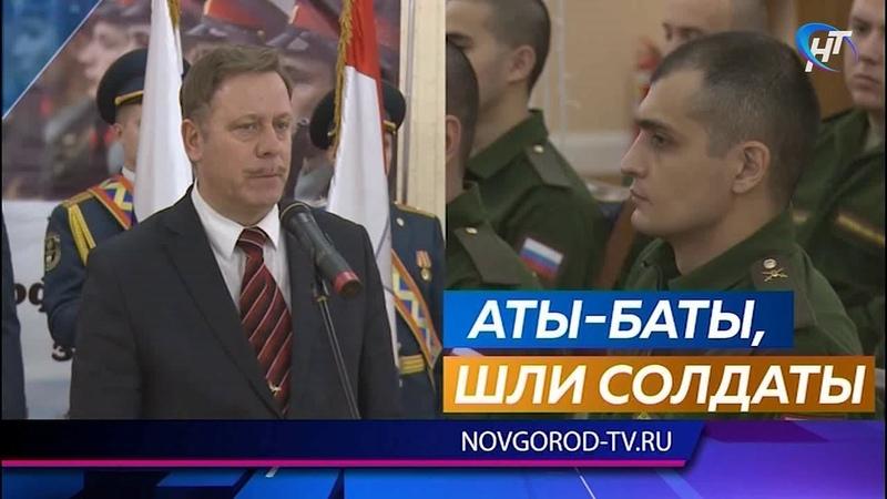 Двадцать новгородских призывников отправились служить в элитное подразделение вооруженных сил России