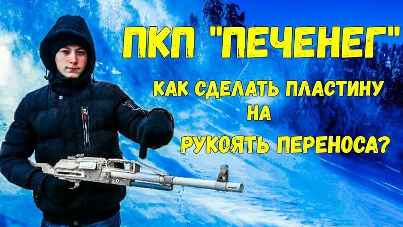 Пулемет ПКП Печенег из Warface Часть 5 пластина для рукояти переноса СДЕЛАЙ САМ