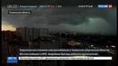 Новости на Россия 24 Блэкаут в Тюменской области тысячи людей остались без электроэнергии