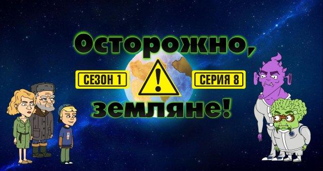 Осторожно, Земляне!, 1 сезон, 8 серия