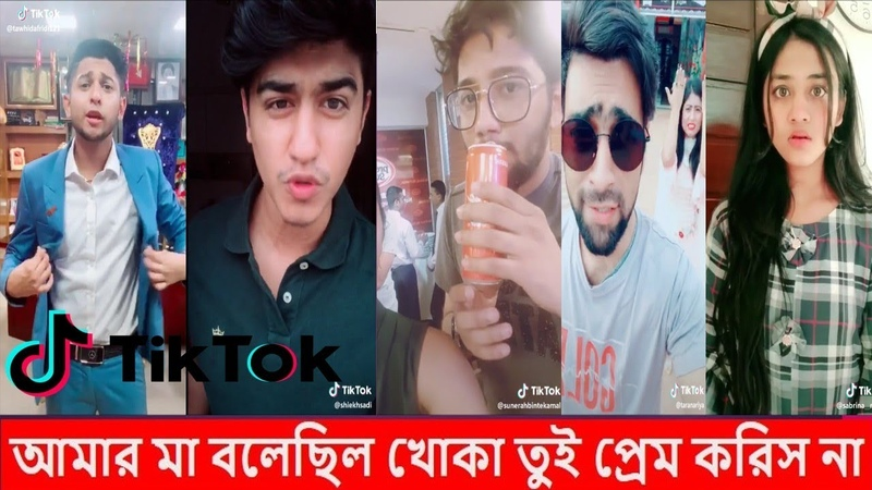 Amar ma bole chilo khoka tui prem koris na(KHOKA)| Khoka Song Latest TikTok Musically video|Video-12