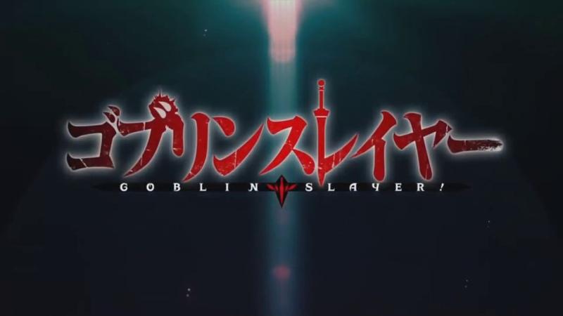 「Goblin Slayer AMV - リアル初音ミクの消失」