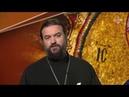 Прот Андрей Ткачёв Кого нам бояться Евангелие дня