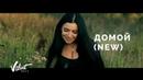 Ёлка - Домой Mood Video 0