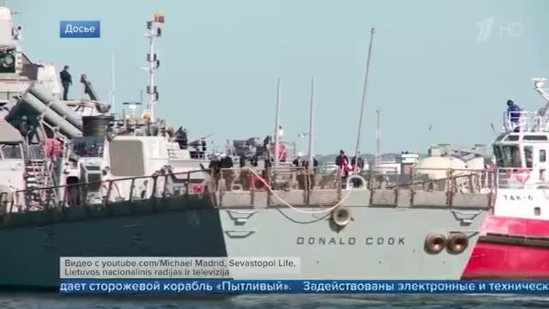 рашисты взяли под наблюдение корабль США в Чёрном море