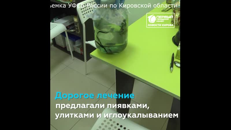 В Кирове ФСБ рассекретила вьетнамского «Дуремара»