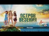 ОСТРОВ ВЕЗЕНИЯ Русские комедии Рома на острове с тремя девчонками Смотреть онлайн