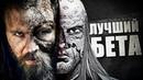 Бета из Сынов Анархий или почему 9 сезон Ходячих Мертвецов обрел смысл