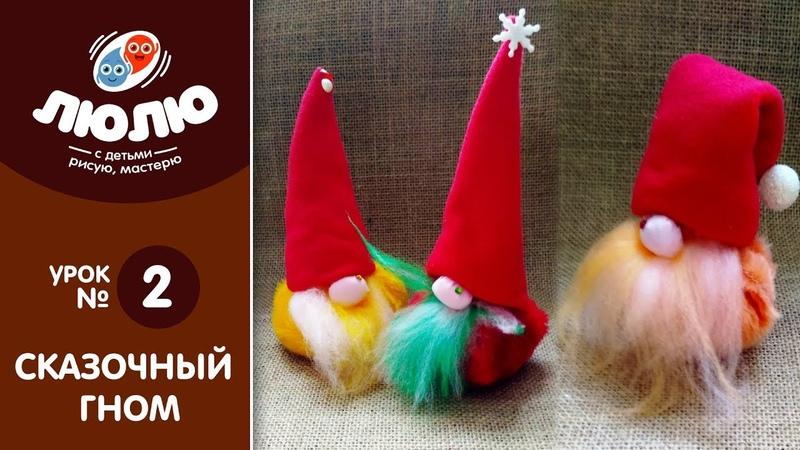 Как сделать новогоднюю арома-игрушку Гном ( поэтапный урок текстиль № 2 )