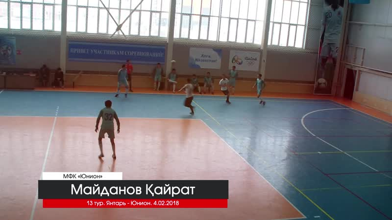 Кайрат Майданов (Янтарь-Юнион 13 тур)