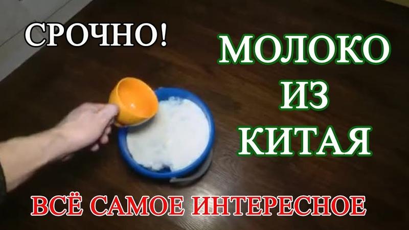 Китайское Молоко из Концентрата, правда или нет