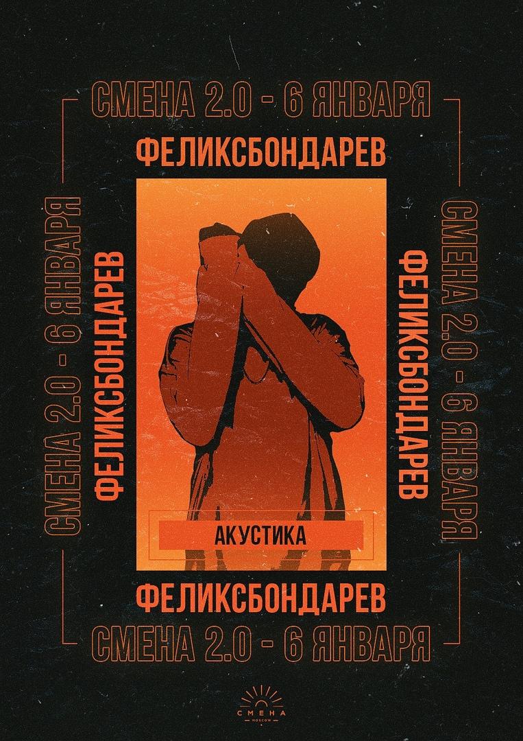 Афиша Москва Феликс Бондарев - акустический концерт в Москве