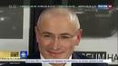 Михаил Ходорковский кровавый тиран в шкуре ботаника