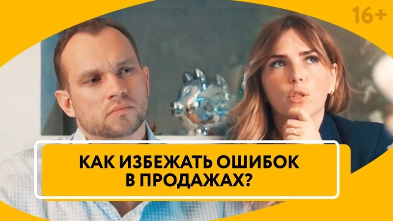 Как создать эффективный отдел продаж Екатерина Уколова и Максим Темченко. Секреты торговли 16