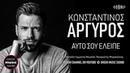 Κωνσταντίνος Αργυρός - Αυτό Σου Έλειπε / Konstantinos Argiros - Afto Sou Eleipe / Official Rele