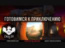 DD Warcraft - Прибытие в Штормград