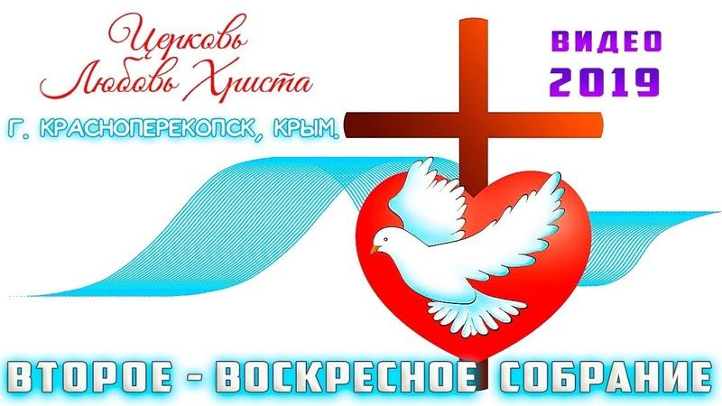 Крым Красноперекопск ВТОРОЕ воскресное собрание церковь Любовь Христа 23 06 2019