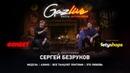 GAZLIVE   Сергей Безруков - Медуза, Азино, Все танцуют локтями, Это любовь