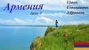 Армения озеро Севан Севанаванк Айраванк как сломать Арарат самое большое Кладбище день 4