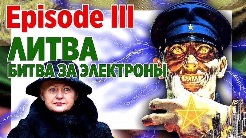 Битва за электроны. Литва разрывает энергетическое кольцо с Россией. Игналинская АЭС почему закрыли?