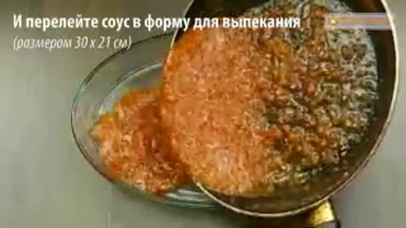 Сохраните это рецепт Нежнейшая запеченн ом соусе 240p mp4