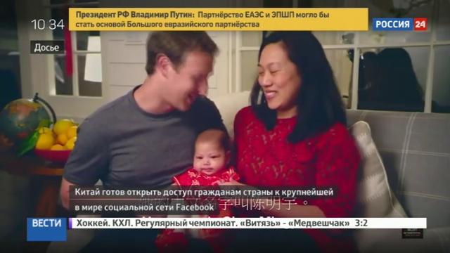 Новости на Россия 24 • Китай перестанет блокировать Facebook и Google при условии соблюдения законов